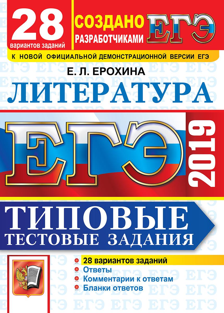 Е. Л. Ерохина ЕГЭ 2019. Литература. Типовые тестовые задания. 28 вариантов заданий