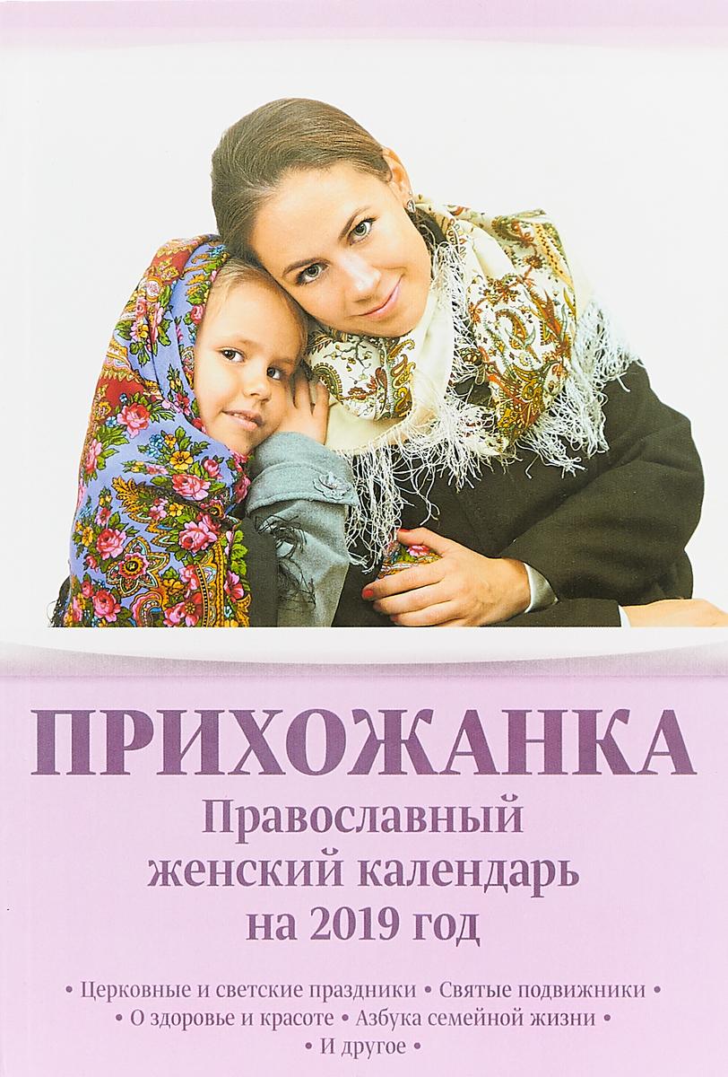 Прихожанка. Православный женский календарь на 2019 год Православный женский календарь...