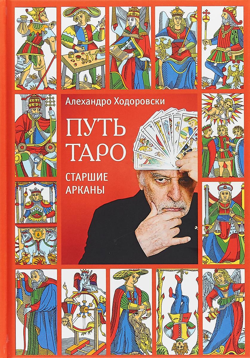 А. Ходорковски Путь таро. Старшие арканы.