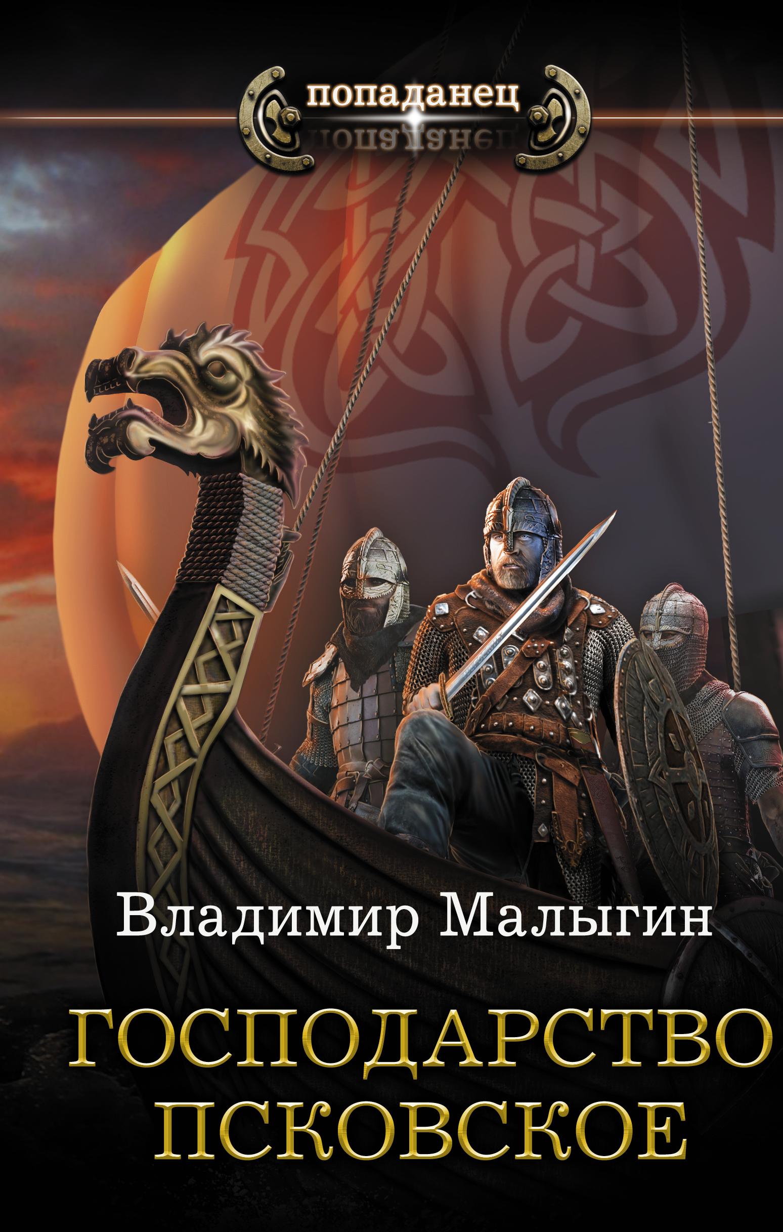 Малыгин Владимир Владиславович Господарство Псковское