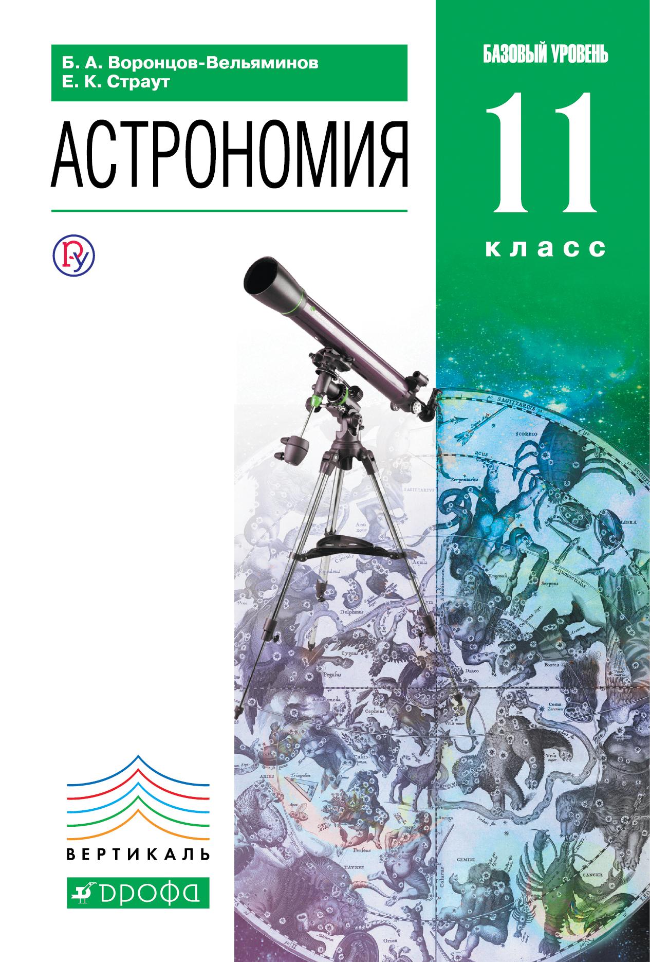 Б. А. Воронцов-Вельяминов, Е. К. Страут Астрономия. 11 класс. Базовый уровень. Учебник