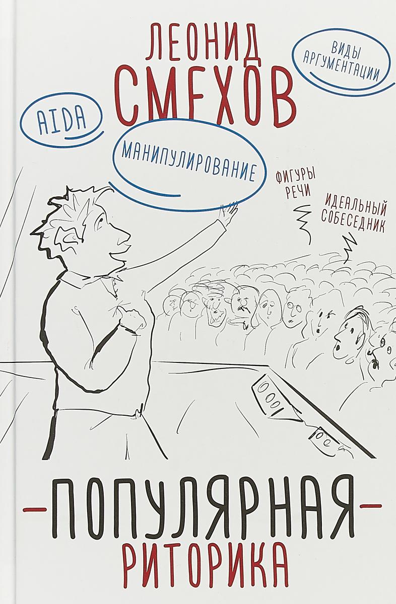 Л. Смехов Популярная риторика корнилова е риторика искусство убеждать