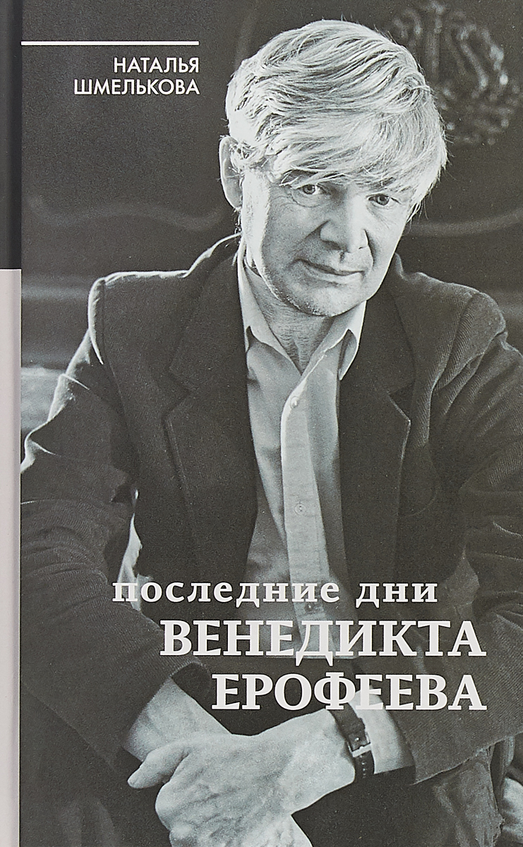 Н. Шмелькова Последние дни Венедикта Ерофеева цена и фото