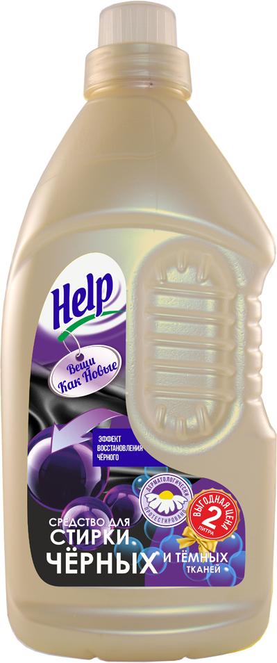 Жидкое средство для стирки Help, для темных и черных тканей, 2 л жидкое средство для стирки chirton для черных тканей 1 325 л