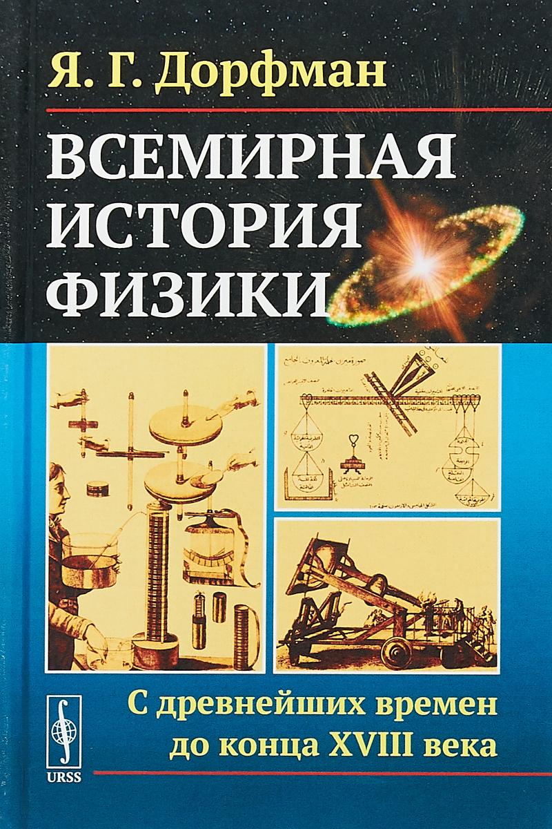Я. Г. Дрофман Всемирная история физики: С древнейших времен до конца XVIII века / Книга 1