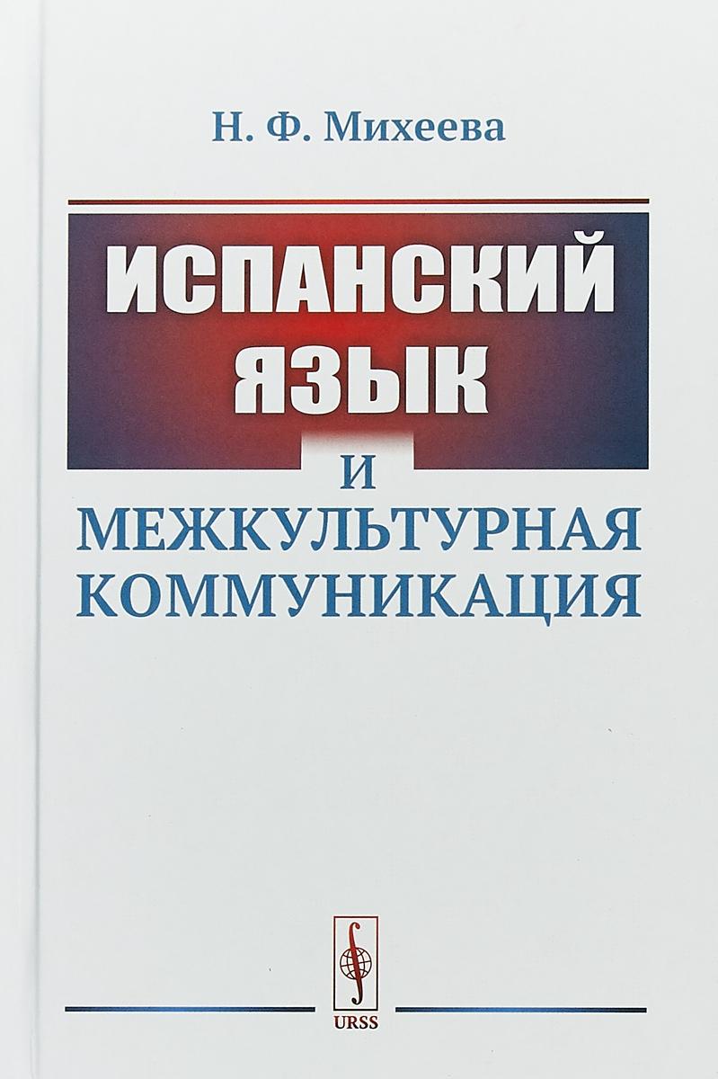 Н. Ф. Михеева Испанский язык и межкультурная коммуникация