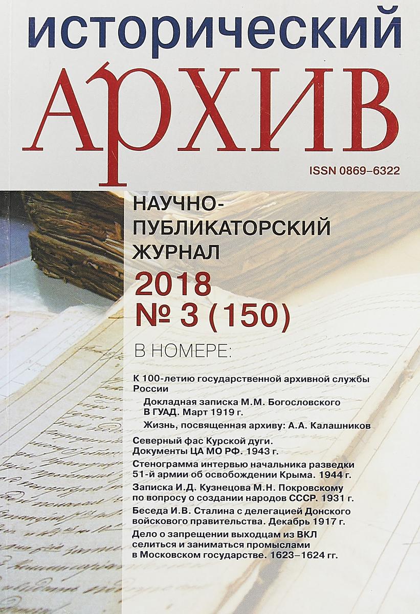 Исторический архив, №3(150), 2018 исторический архив 1 2018