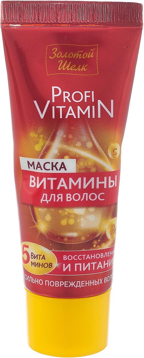 Маска для волос Золотой Шелк Маска Витамины для волос восстановление и питание, 20 мл золотой шелк мультифункциональное масло эликсир восстановление и питание волос nutrition 25 мл
