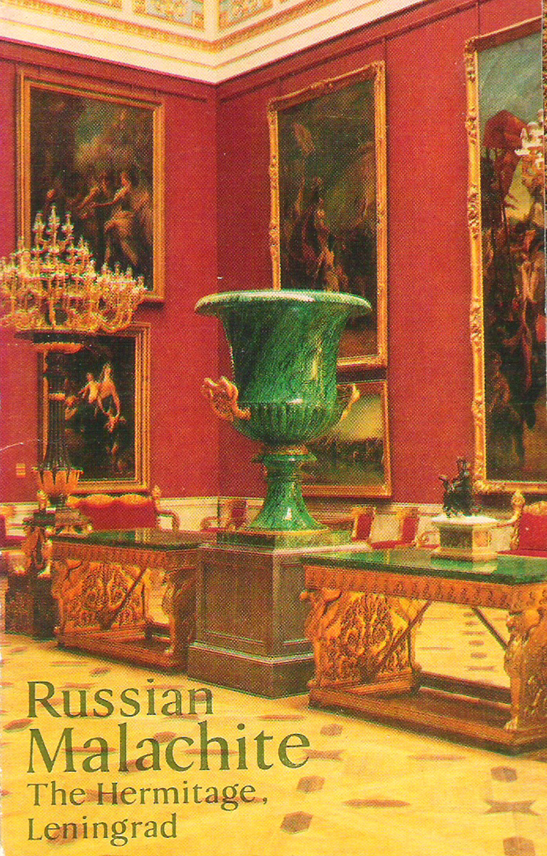 Russian Malachite: The Hermitage, Leningrad (набор из 13 открыток) the hermitage leningrad picture gallery a guide