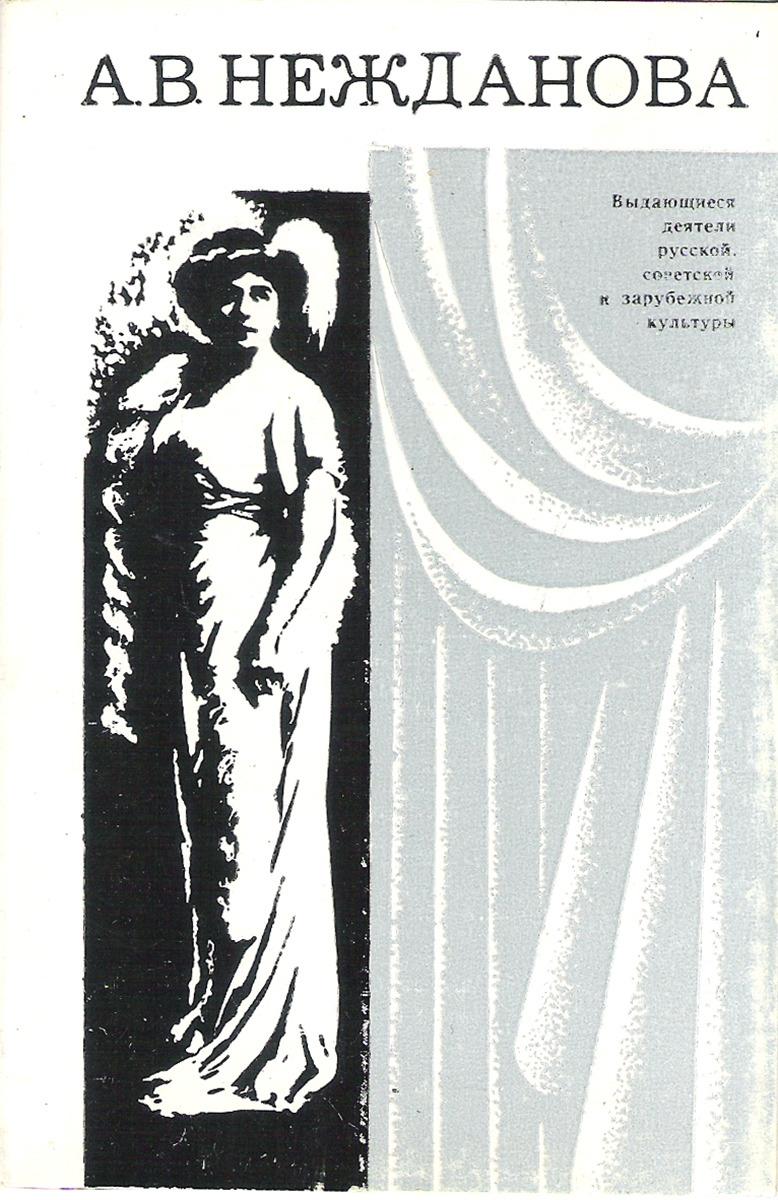 А.В. Нежданова (набор из 12 открыток)