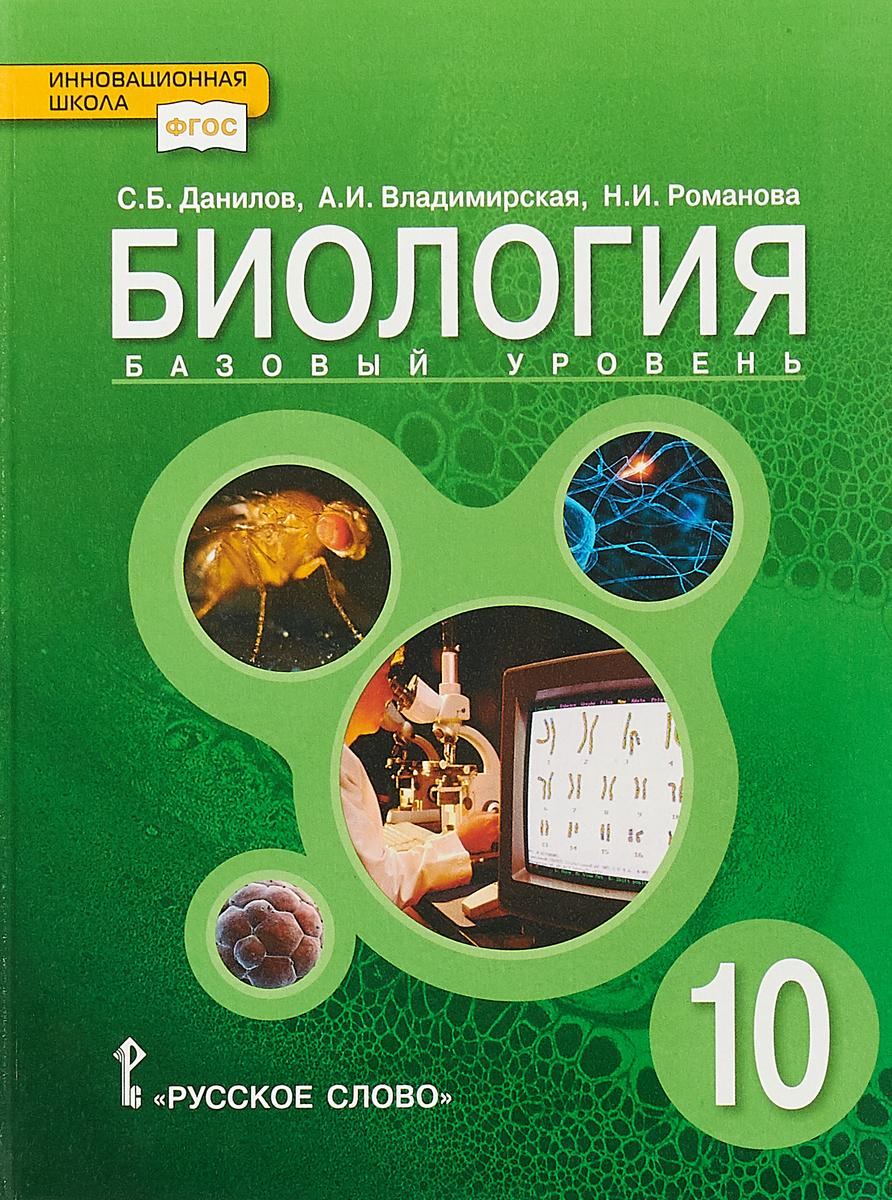 С. Б. Данилов, А. И. Владимирская Биология. 10 класс. Учебник. Базовый уровень