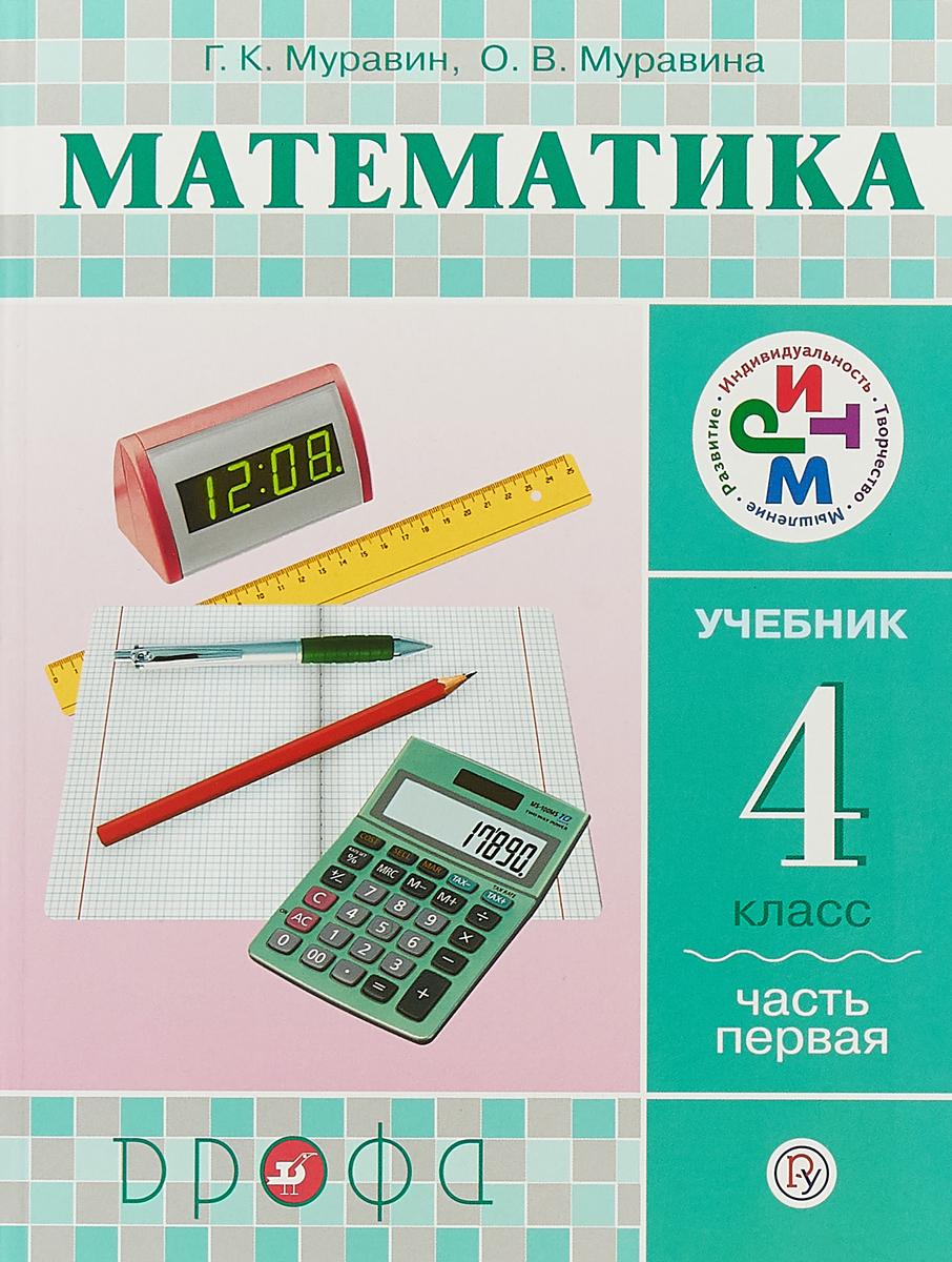 Г.К. Муравин, О.В. Муравина Математика. 4 класс. Учебник в 2-х частях. Часть 1