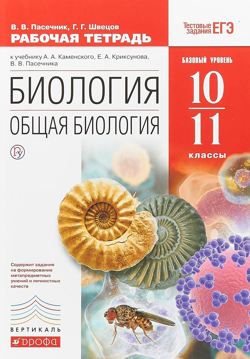 В. В. Пасечник, Г. Г. Швецов Биология. Общая биология. 10-11 классы. Базовый уровень. Рабочая тетрадь