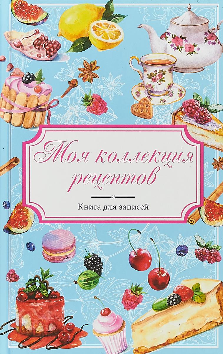 картинки обложка книжки с рецепты несколько