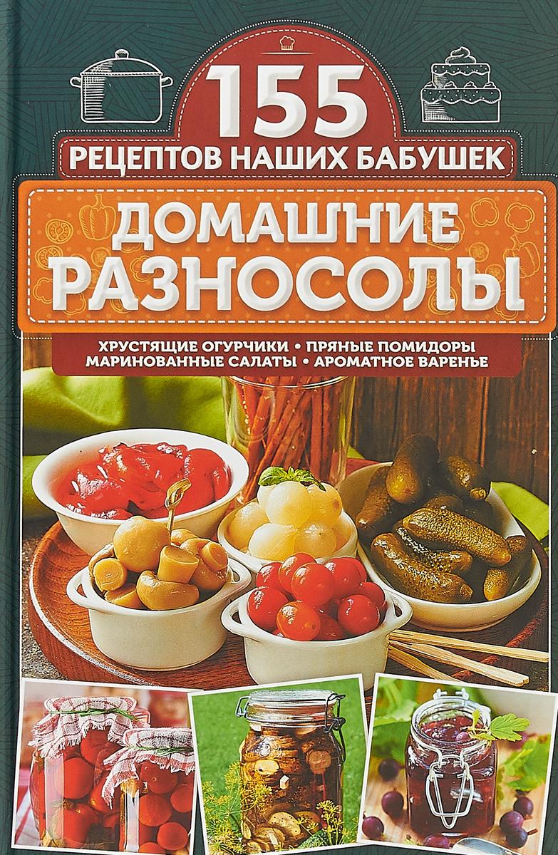 Светлана Семенова Домашние разносолы. Хрустящие огурчики, пряные помидоры, маринованные салаты, ароматное варенье