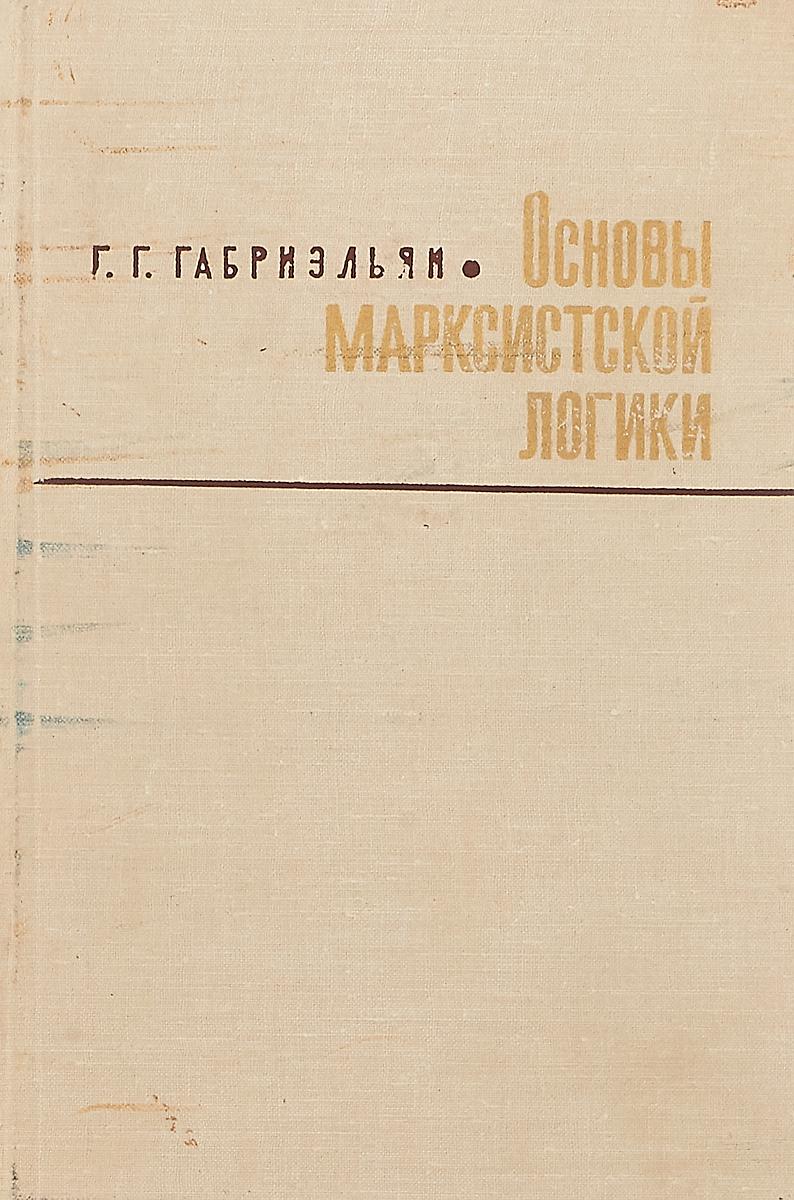 Габриэльян Г. Основы марксистской логики