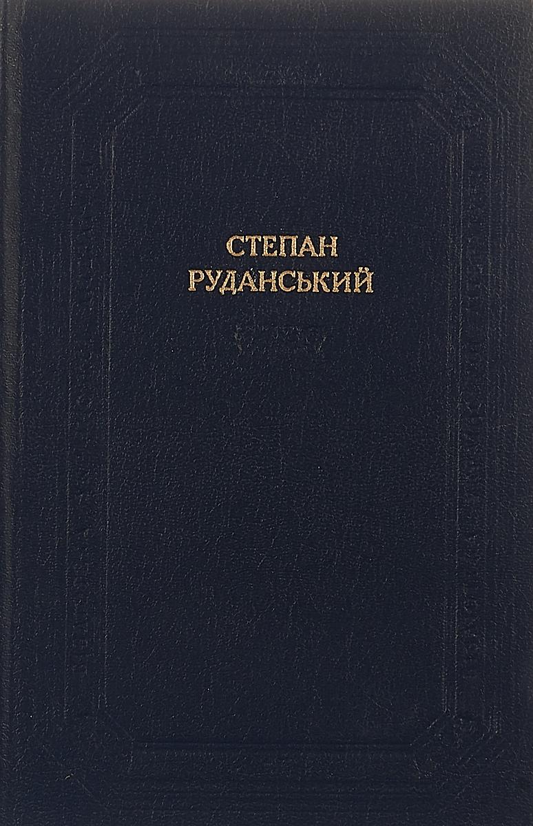 Под ред. В. Я. Пипченко Степан Руданский