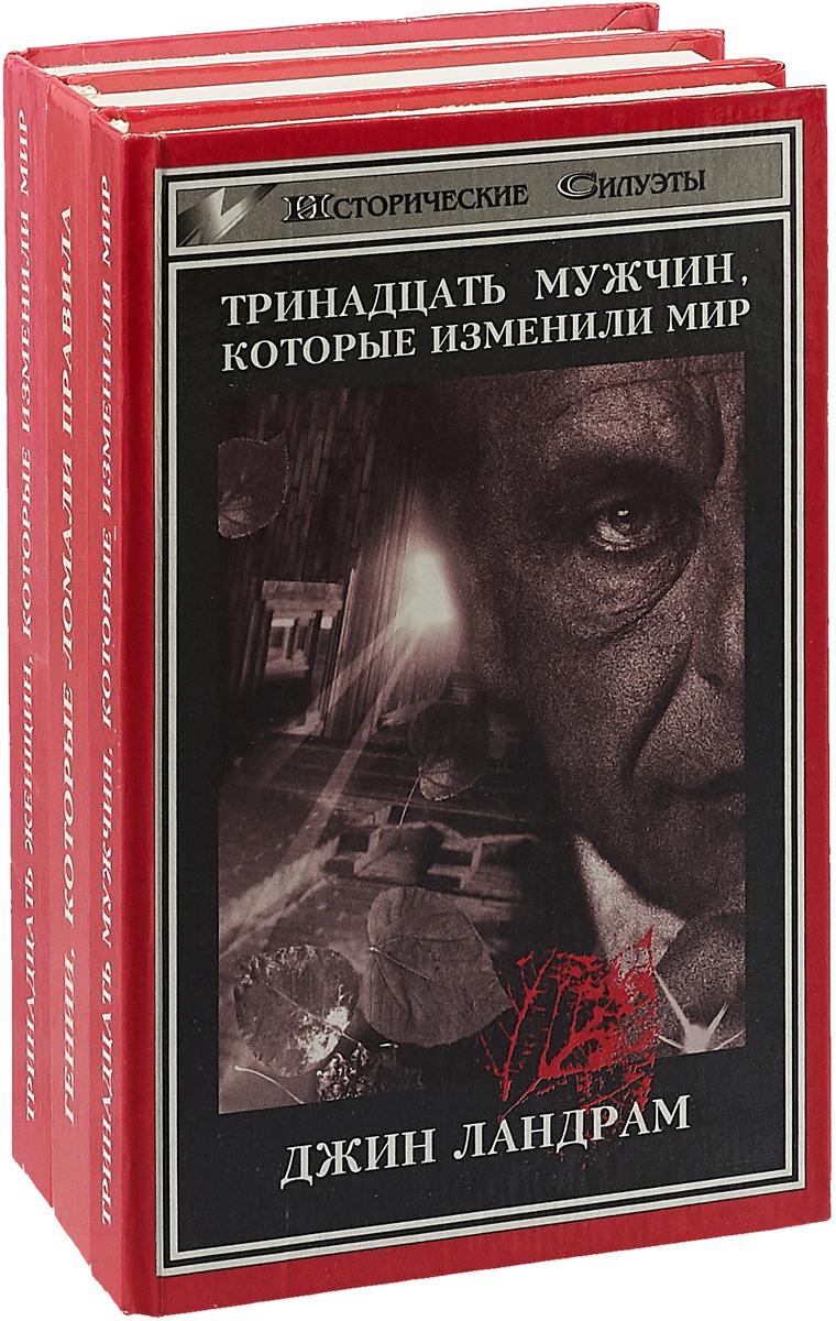 """Ландрам Д. Серия """"Исторические силуэты"""" (комплект из 3 книг)"""
