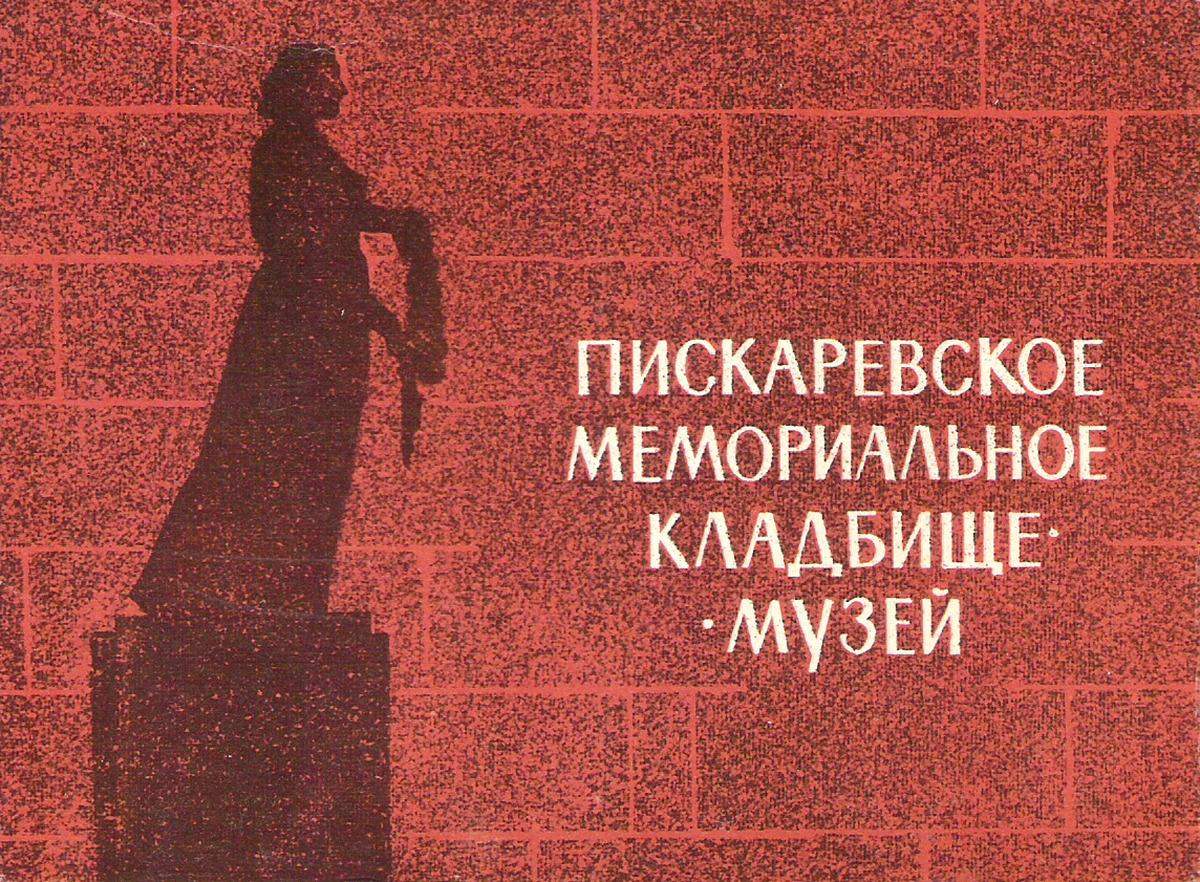 Пискаревское мемориальное кладбище-музей (набор из 15 открыток)