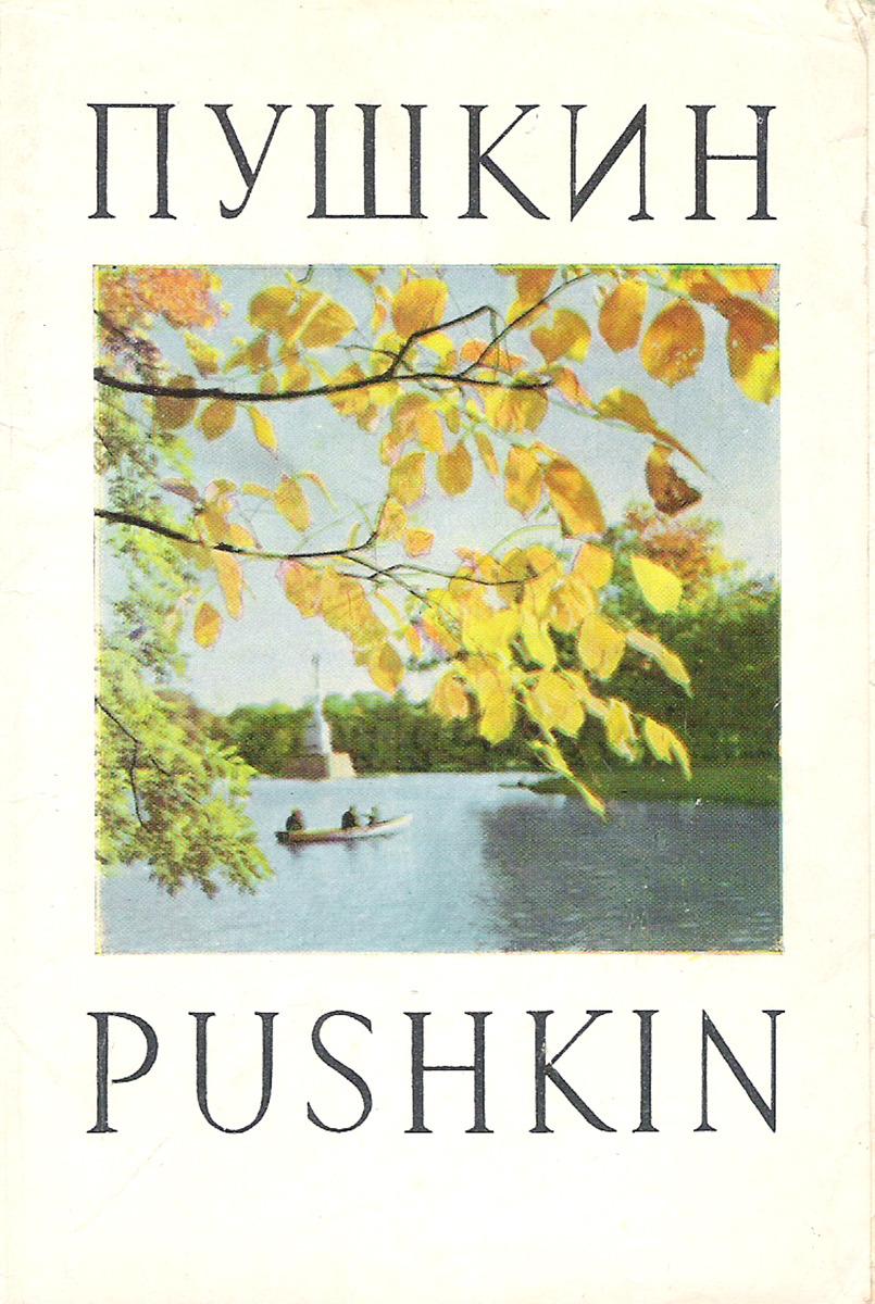 Pushkin / Пушкин (набор из 16 открыток)