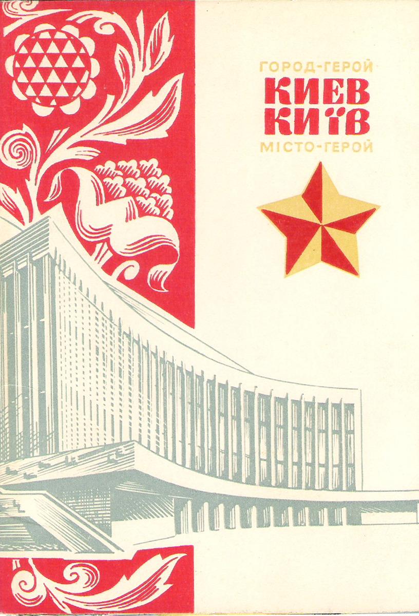 Город-герой Киев (набор из 10 открыток)