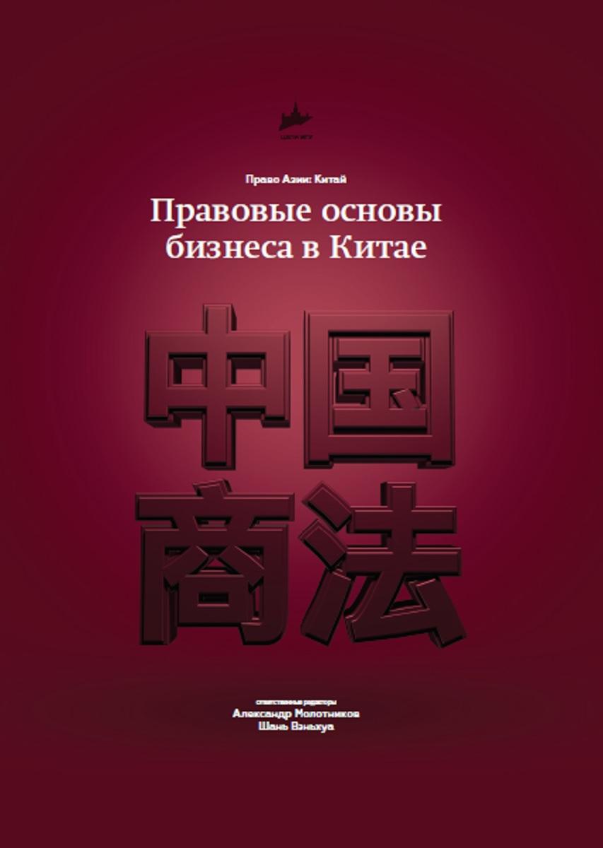 Александр Молотников, Шань Ванхуа Правовые основы бизнеса в Китае