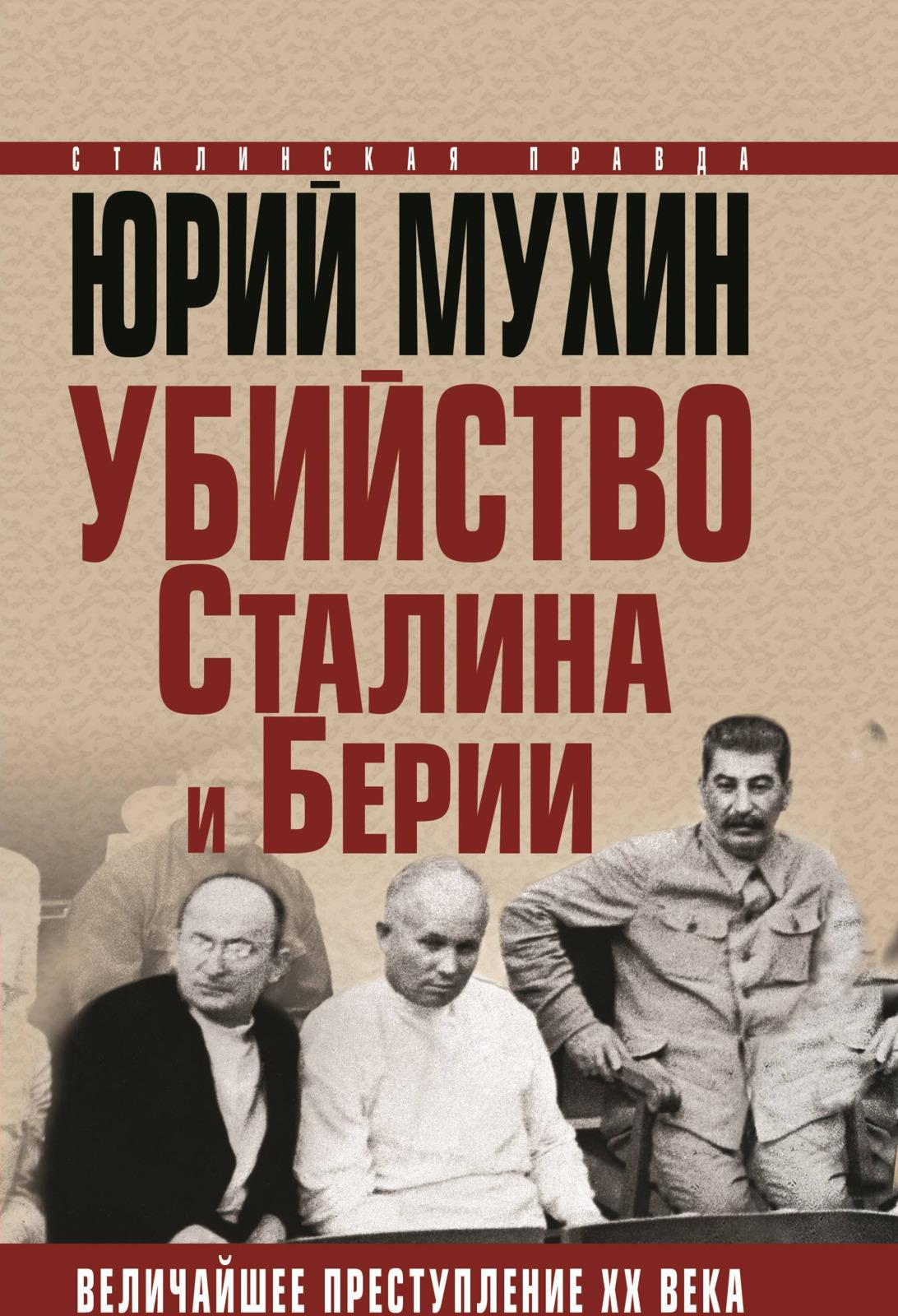 Юрий Мухин Убийство Сталина и Берии. Величайшее преступление ХХ века