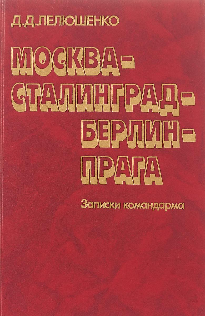 Д. д. Лелюшко Москва - Сталинград - Берлин - Прага прага москва самолет