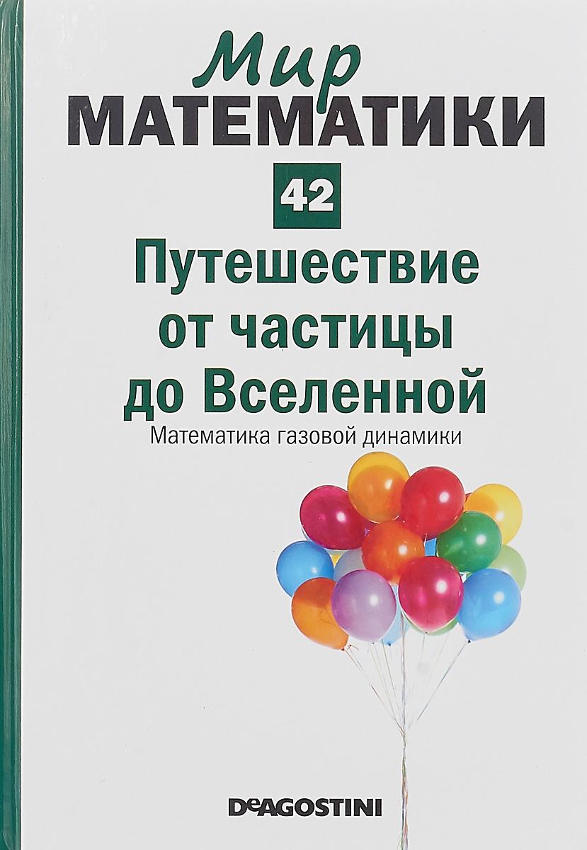 цены на Э. Арройо Мир математики. Том 42  в интернет-магазинах