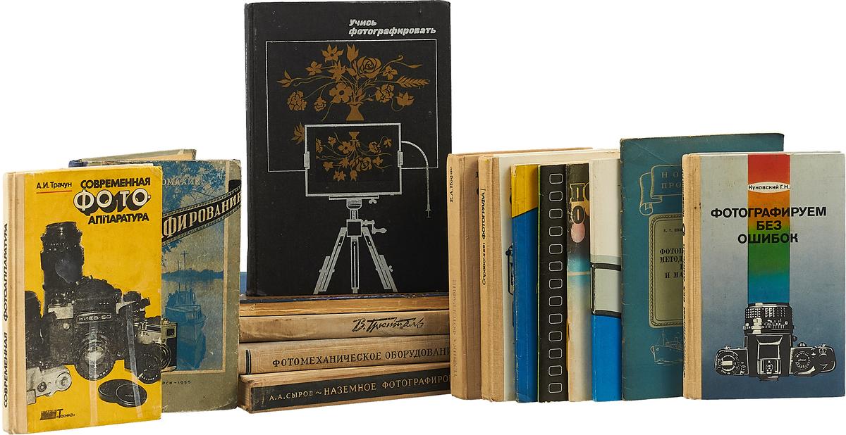 Библиотечка фотографа (комплект из 15 книг) библиотечка сказок комплект из 15 книг
