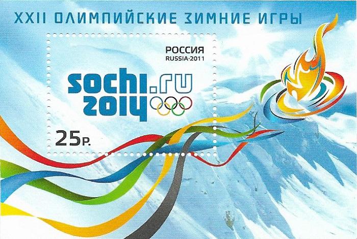 2011. Сочи - столица XXII Олимпийских зимних игр 2014года. №Бл115. Блок.