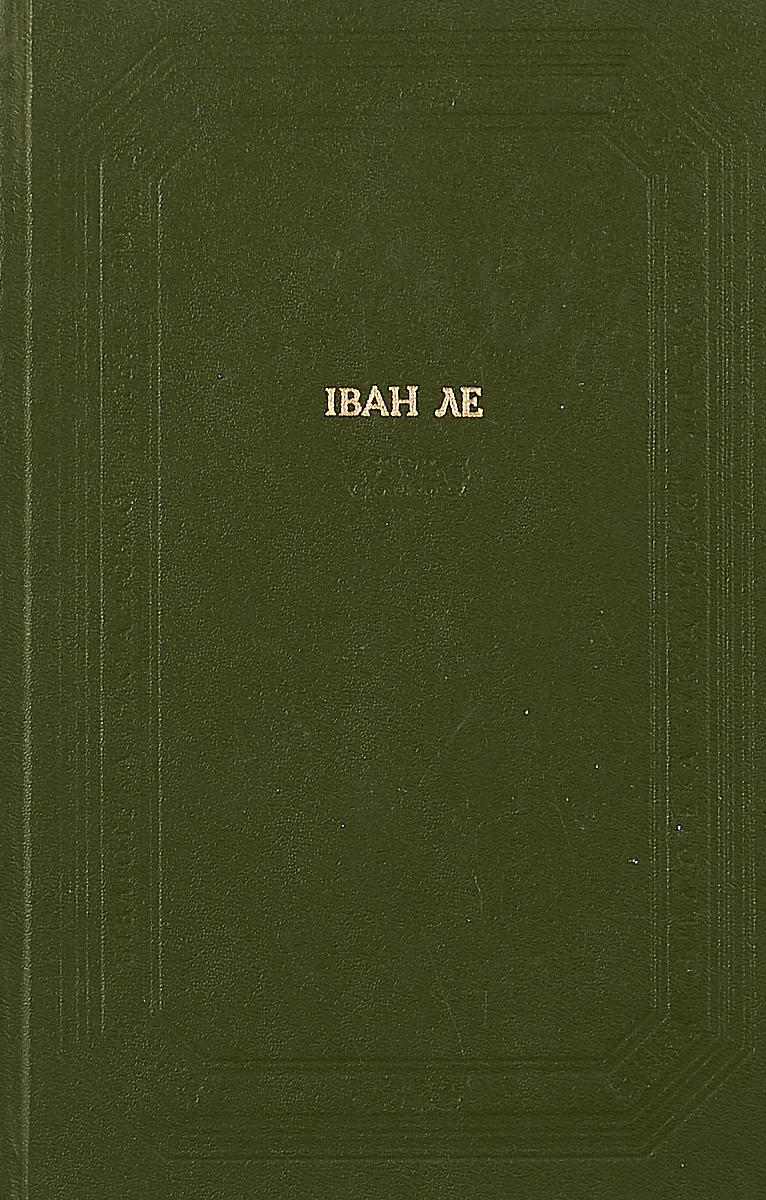 Под ред. Л. П. Чорна Иван Ле