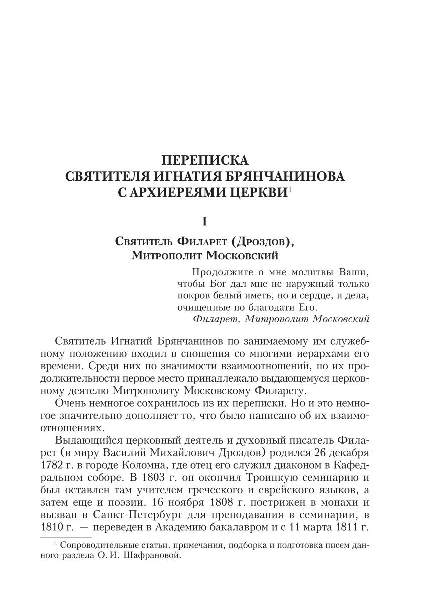 Полное собрание писем святителя Игнатия Брянчанинова. В 3 томах. Том 1