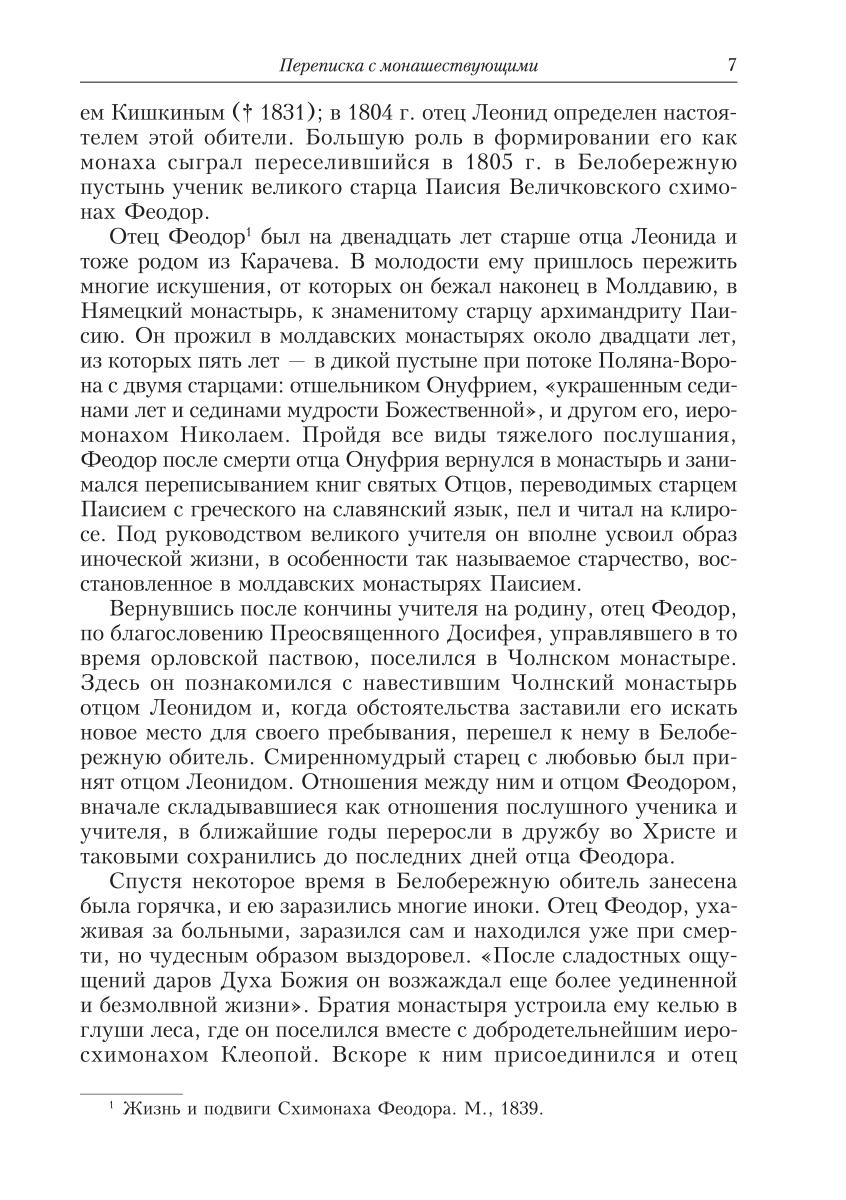 Полное собрание писем святителя Игнатия Брянчанинова. В 3 томах. Том 2