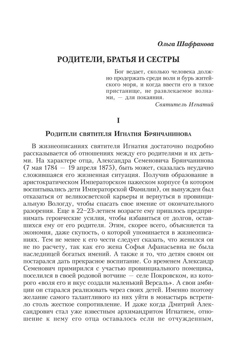 Полное собрание писем святителя Игнатия Брянчанинова. В 3 томах. Том 3 (7084)