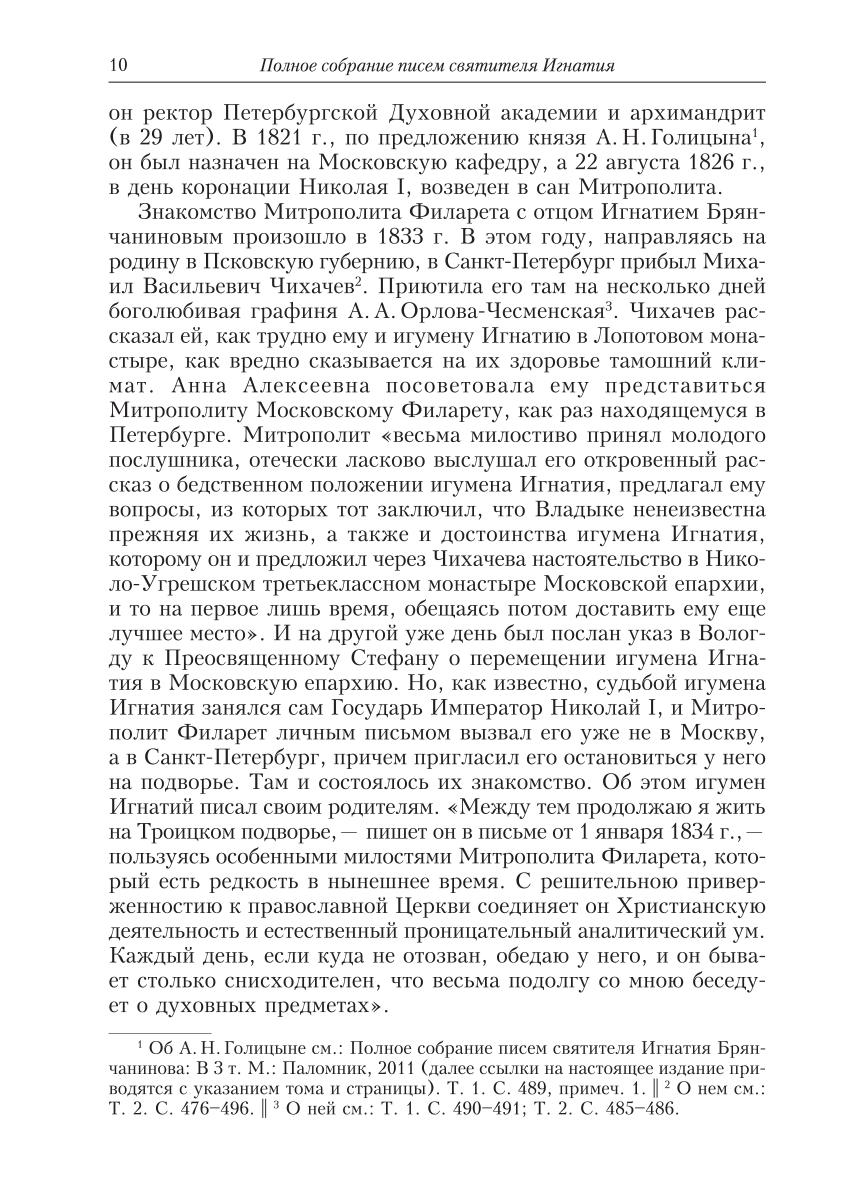 Полное собрание писем святителя Игнатия Брянчанинова. В 3 томах. Том 1 (1484)