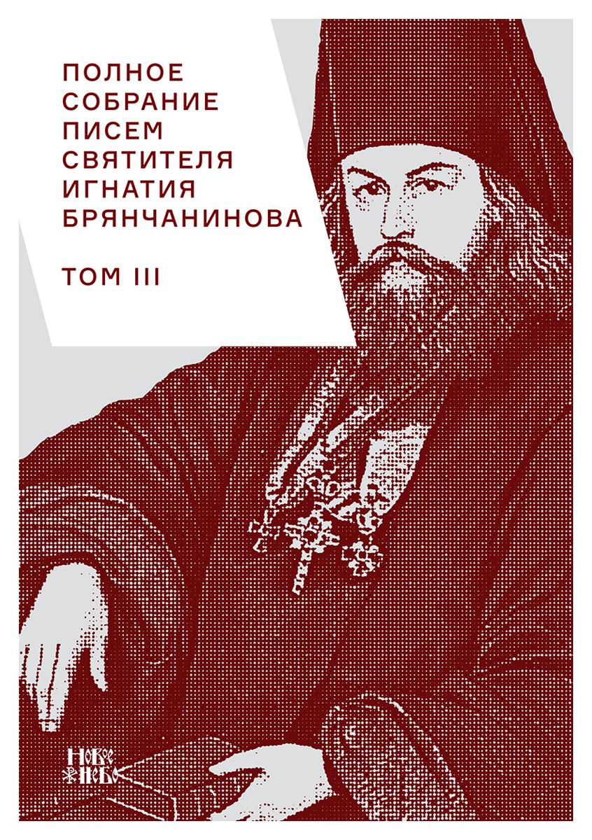 Полное собрание писем святителя Игнатия Брянчанинова. В 3 томах. Том 3
