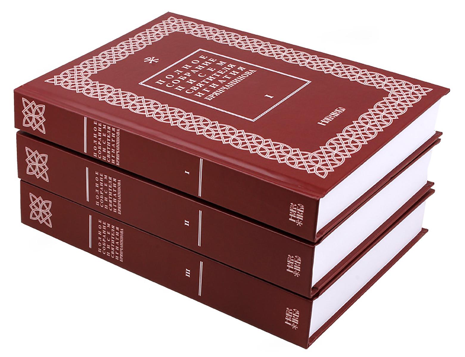 Полное собрание писем святителя Игнатия Брянчанинова (комплект из 3 книг)