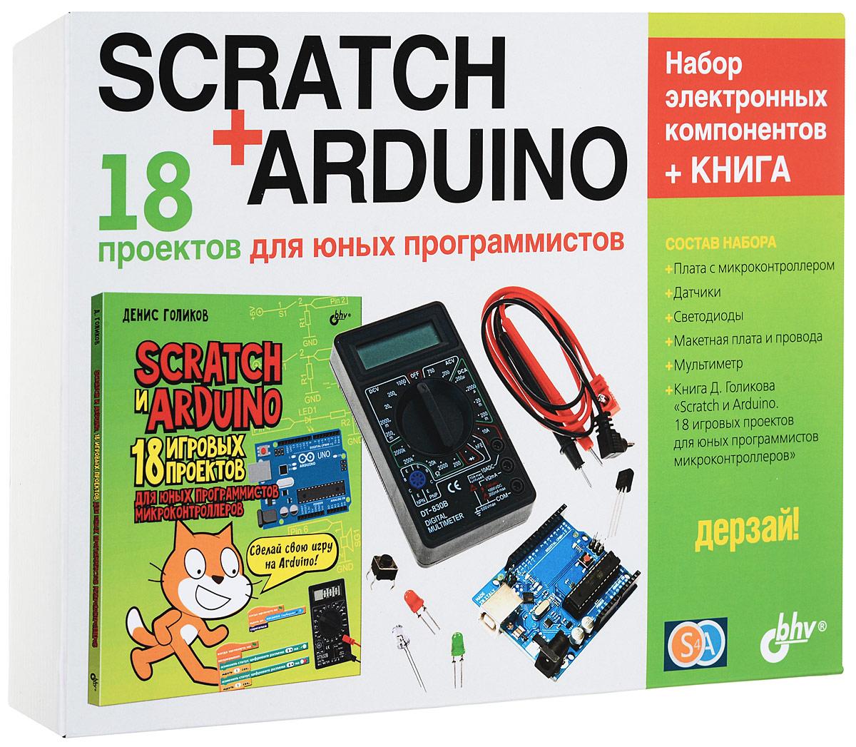 Д. Голиков Дерзай! Наборы по электронике. Scratch+Arduino. 18 проектов для юных программистов + КНИГА цена 2017