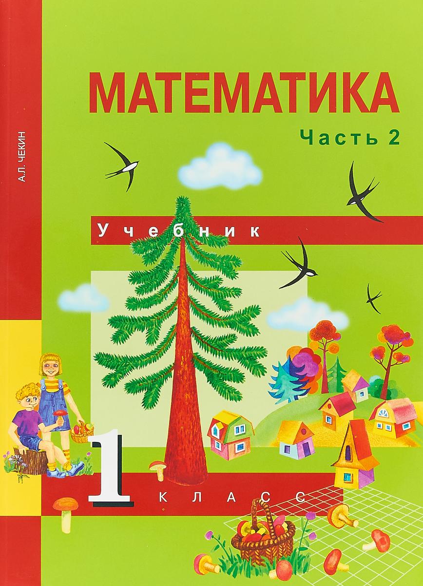 А. Л. Чекин Математика. 1 класс. Учебник. В 2 частях. Часть 1
