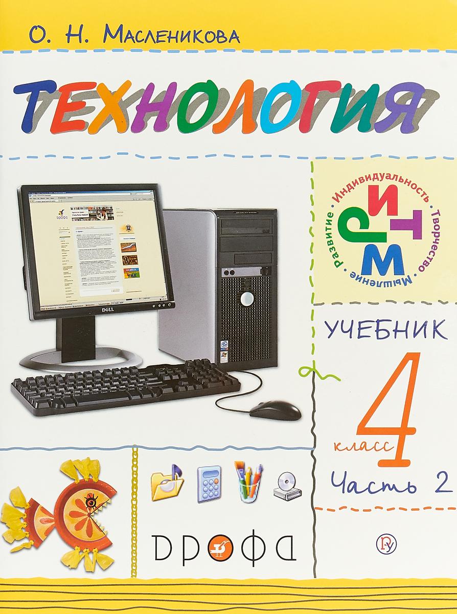 О. Н. Масленикова Технология. 4 класс. Учебник. В 2 частях. Часть 2