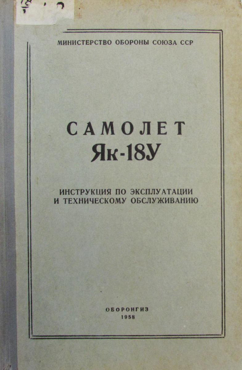 Самолет Як-18У. Инструкция по эксплуатации и техническому обслуживанию