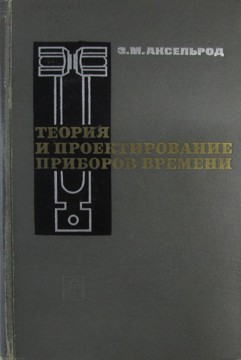З.М. Аксельрод Теория и проектирование приборов времени