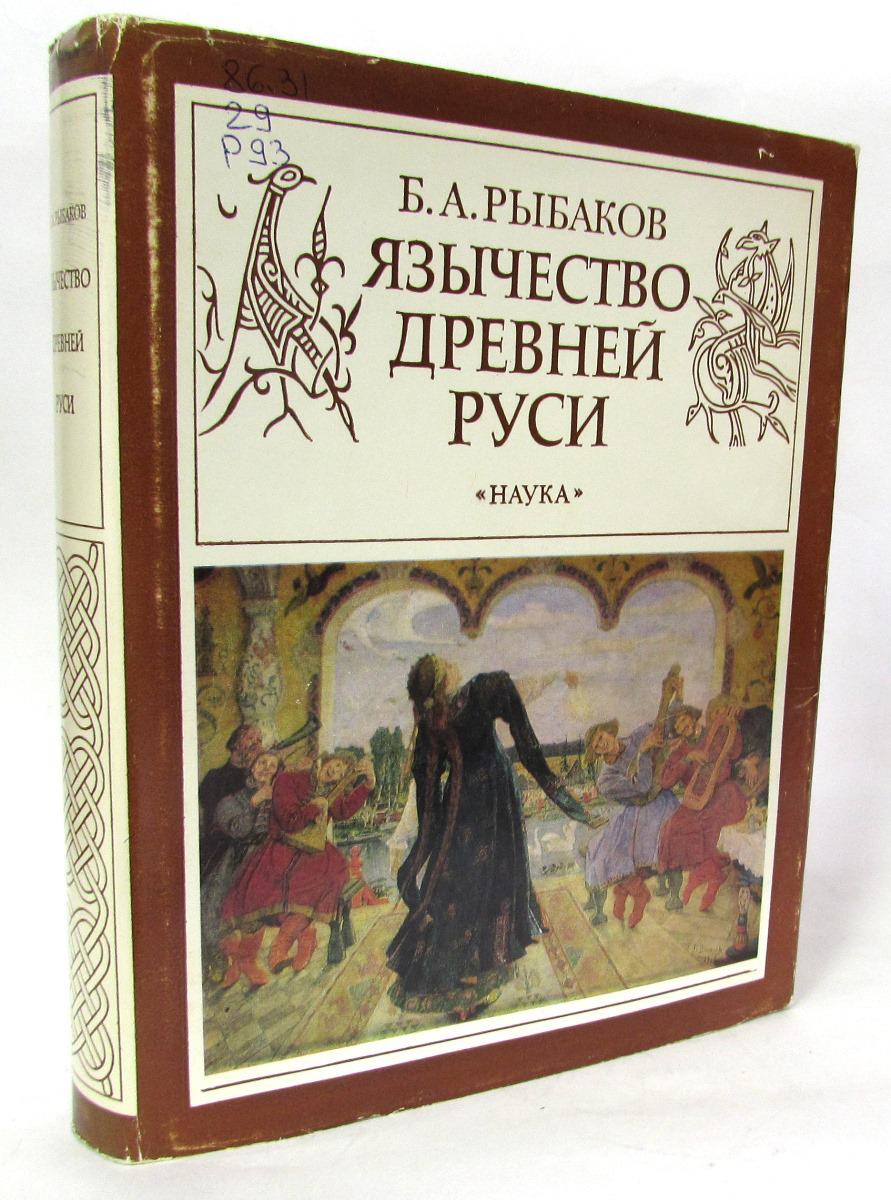 Язычество Древней Руси цена