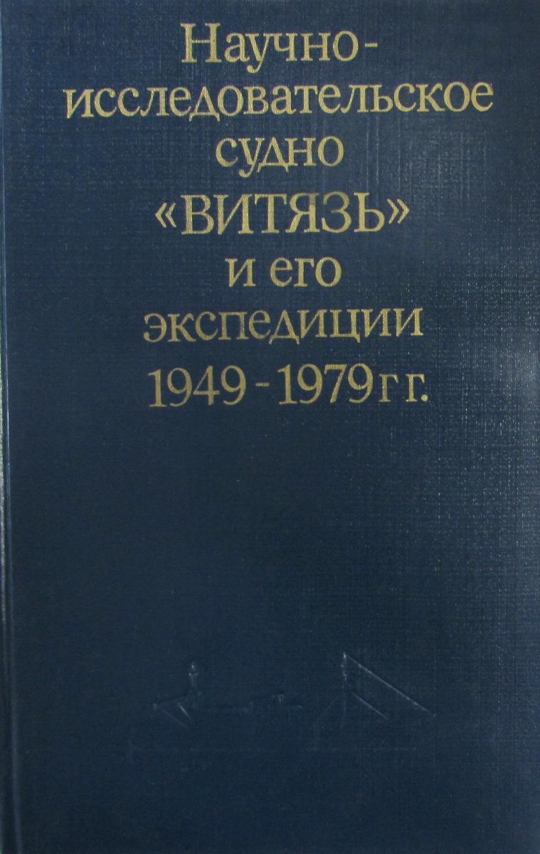 """Научно-исследовательское судно """"Витязь"""" и его экспедиции 1949-1979 гг."""