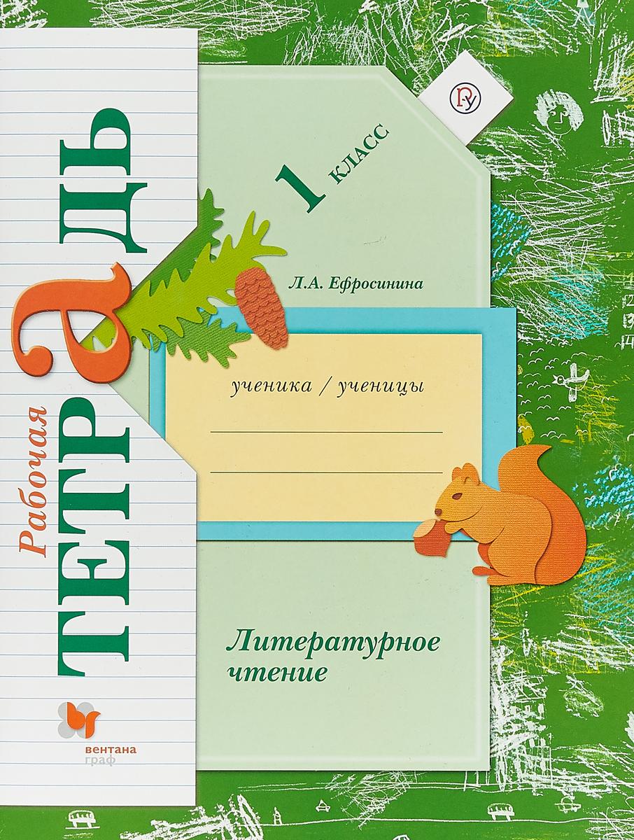 Л. А. Ефросинина Литературное чтение. 1класс. Рабочая тетрадь
