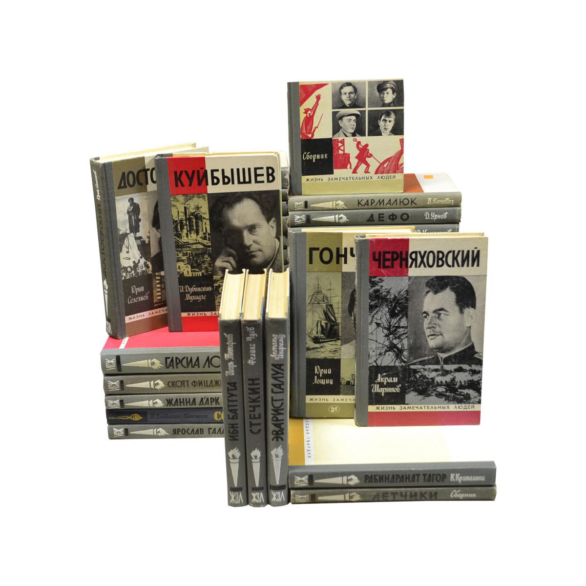Серия Жизнь замечательных людей (комплект из 45 книг )