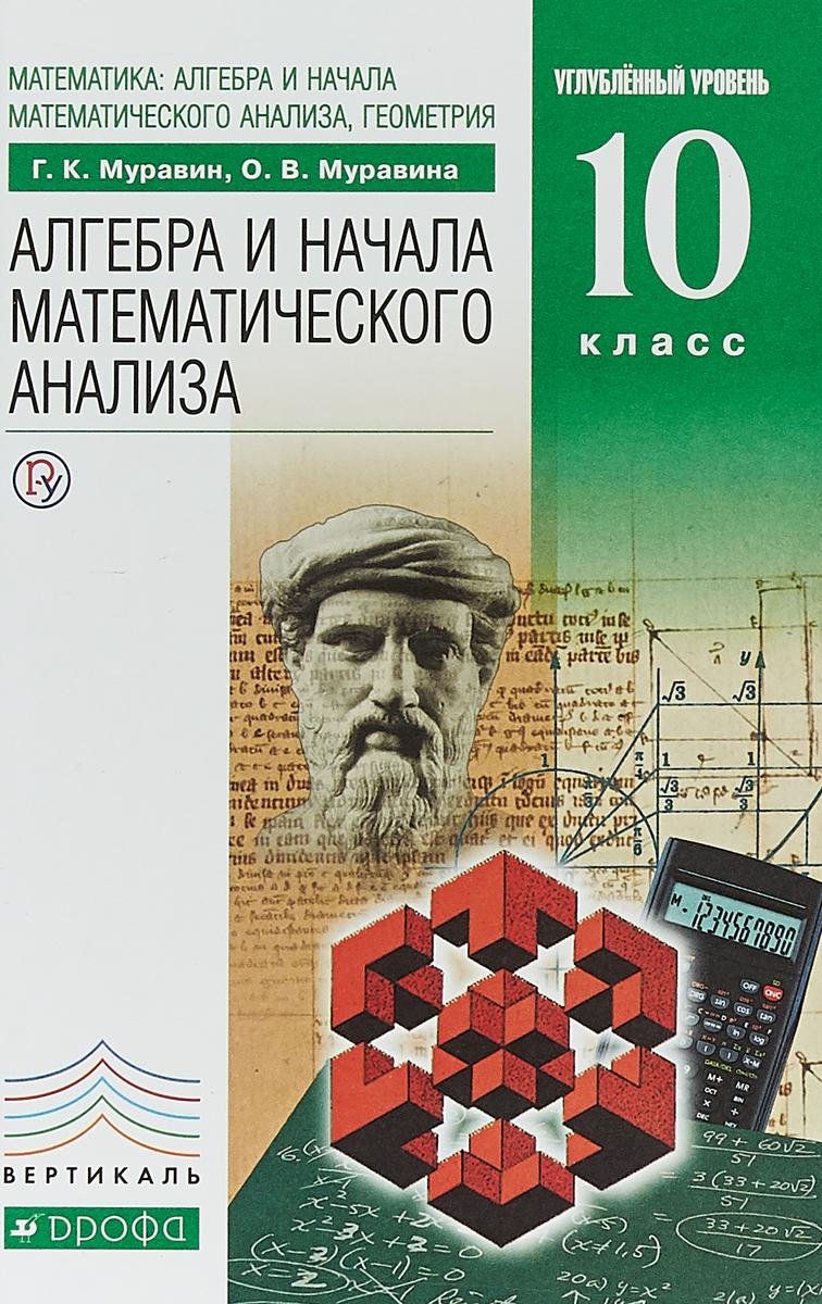 Г.К. Муравин, О.В. Муравина Математика. Алгебра и начала математического анализа. Геометрия. Углубленный уровень. 10 класс. Учебник