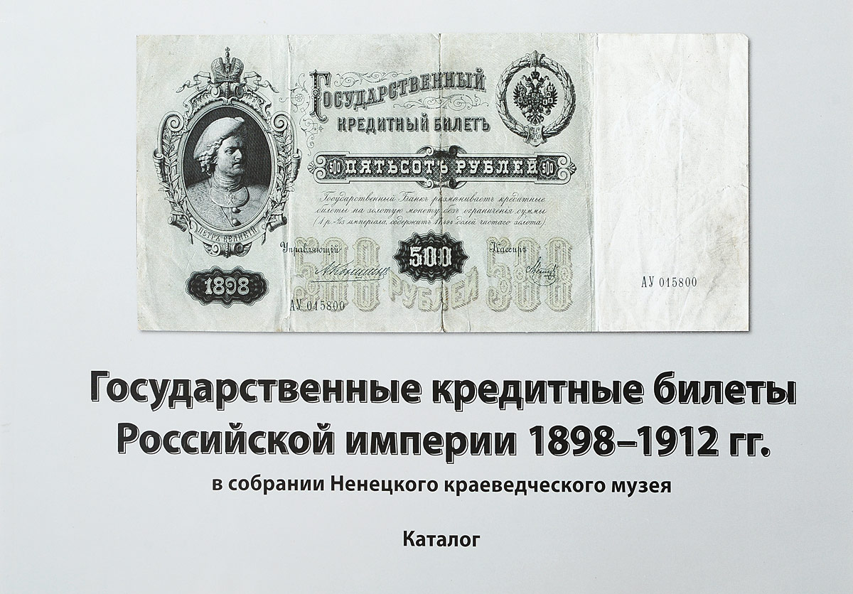Государственные кредитные билеты Российской империи 1898-1912 гг. в собрании Ненецкого краеведческого музея
