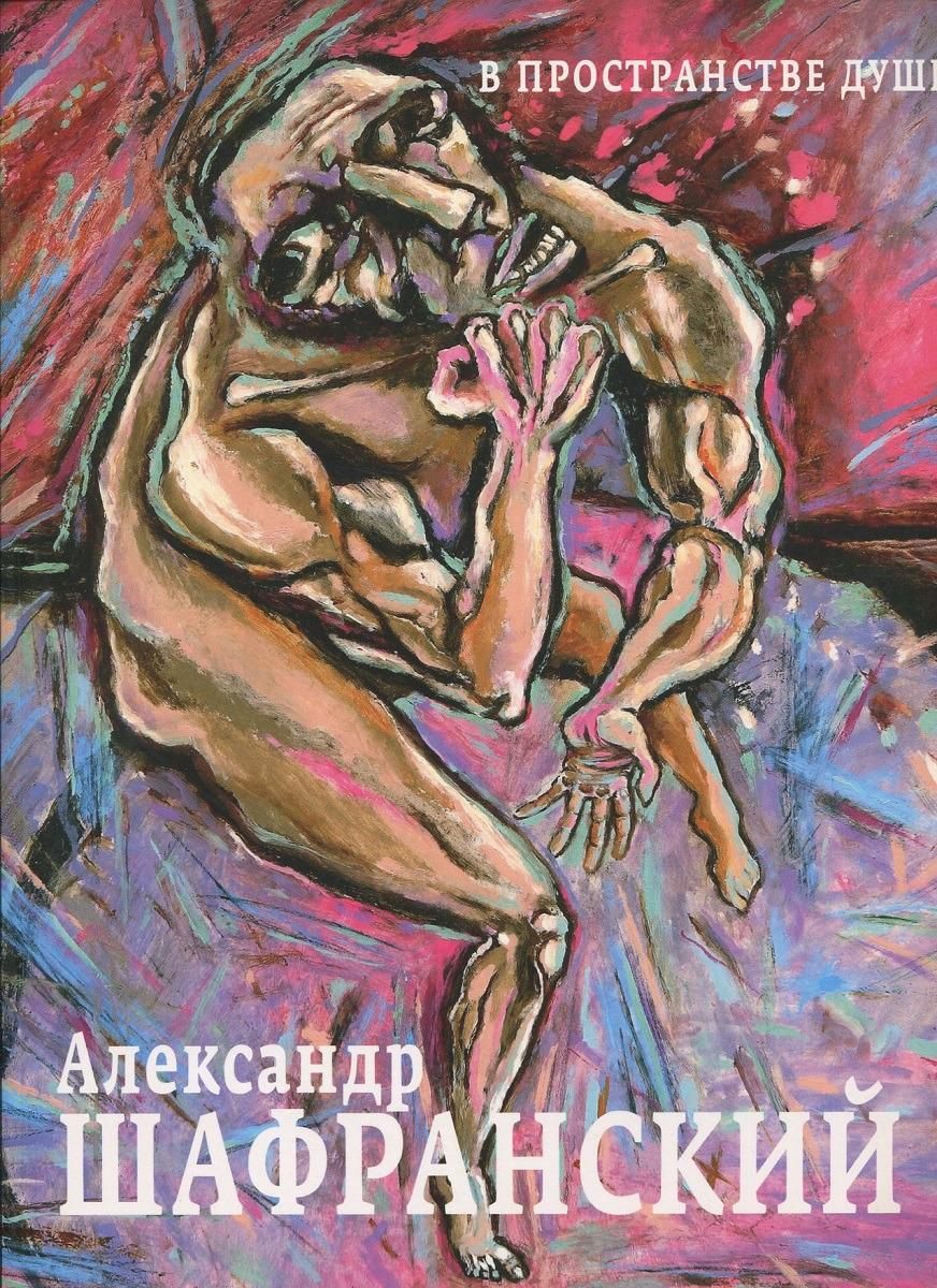 Александр Шафранский В пространстве души александр шафранский в пространстве души